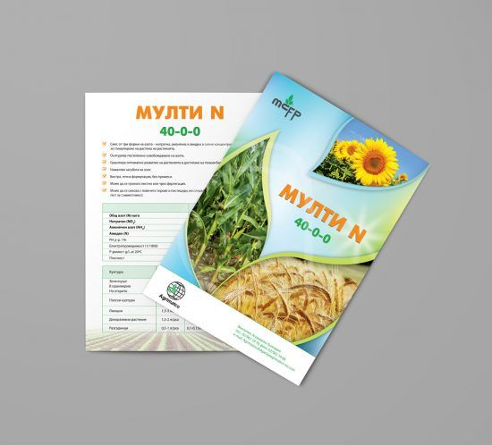 Leaflet for Agrimatko Bulgaria
