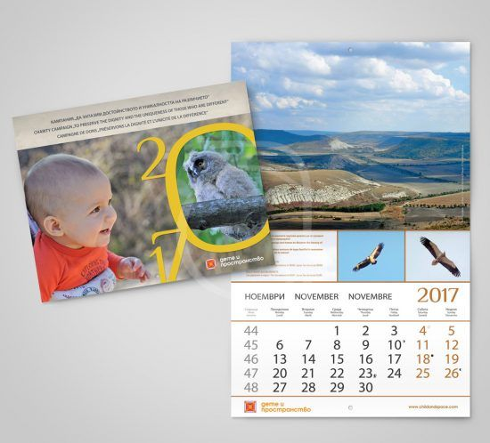 Saddle Stitched Calendar for Child and Space Association